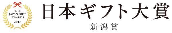 日本ギフト大賞 新潟賞受賞
