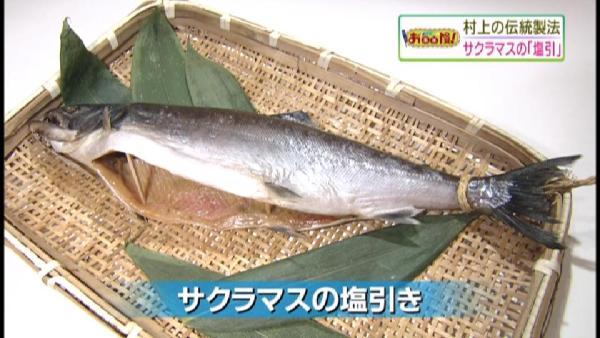 サクラマスの塩引は魚本来の旨みと脂を閉じ込めて、より旨さが凝縮した逸品です。
