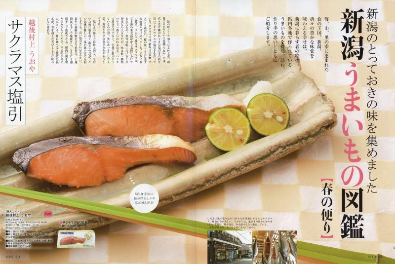 SUITO 新潟うまいもの図鑑でサクラマス
