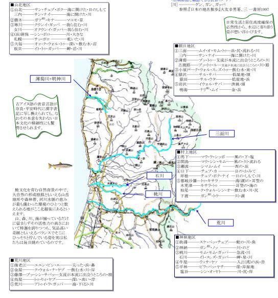 鮭川と地名考