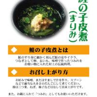 鮭の卵皮煮(鮭の子皮煮