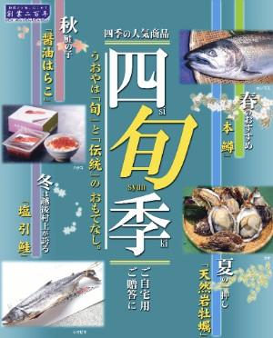 夏の天然岩牡蠣や、冬の塩引鮭など、