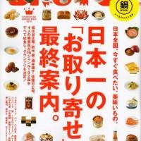 BRUTUS お取り寄せグランプリ2014 日本一の「お取り寄せ」最終案内
