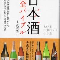 ナツメ社 日本酒完全バイブル