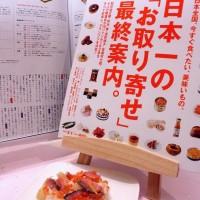 鮭食品部門で各界の食通をうならせ、日本一に輝いたうおやの飯寿司