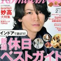 月刊Komachi 2月号