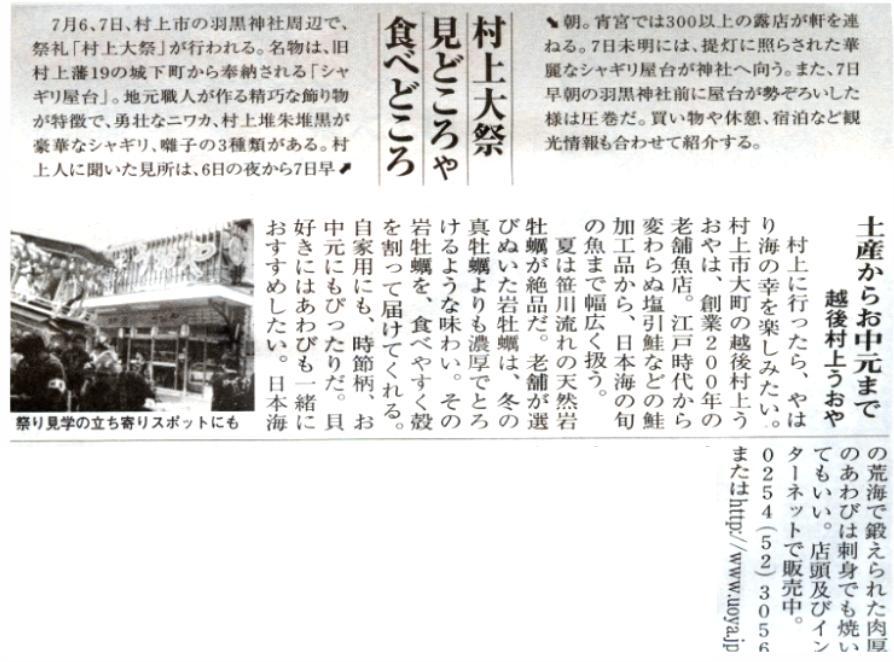 asahi080627