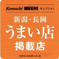 新潟・長岡 うまい店掲載店