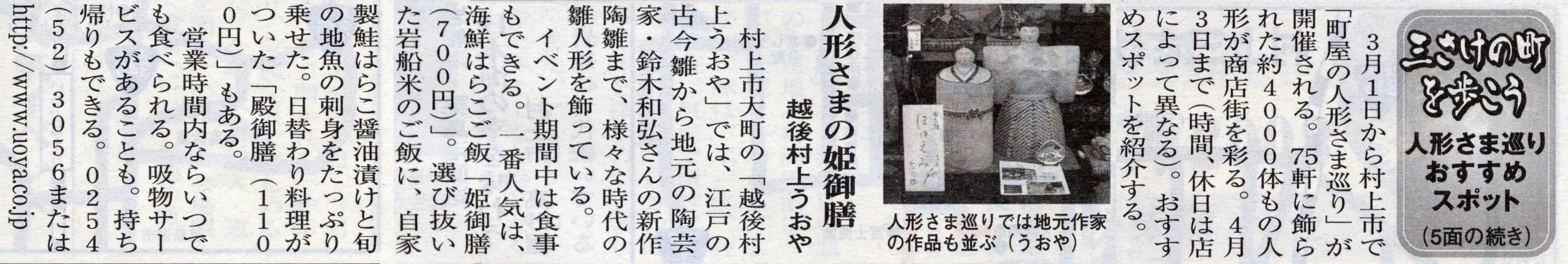 asahi2008032