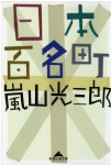 hyakumeicyou