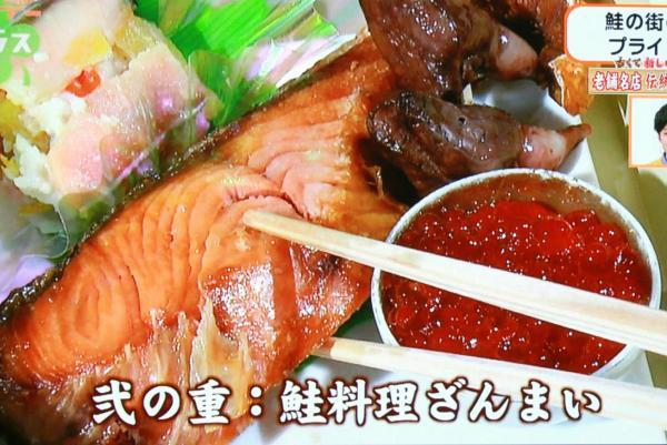そして鮭づくしの弐の重には二百年守られた味の塩引鮭に輝く醤油はらこ。