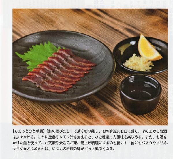 越後村上うおや/新潟県 「鮭の酒びたし」