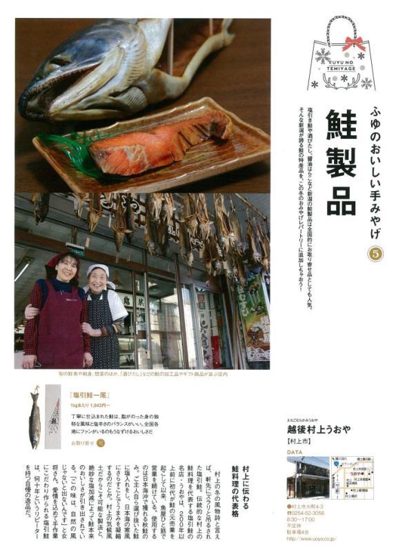 月刊新潟 ふゆのおいしい手みやげで「塩引鮭」が紹介されました