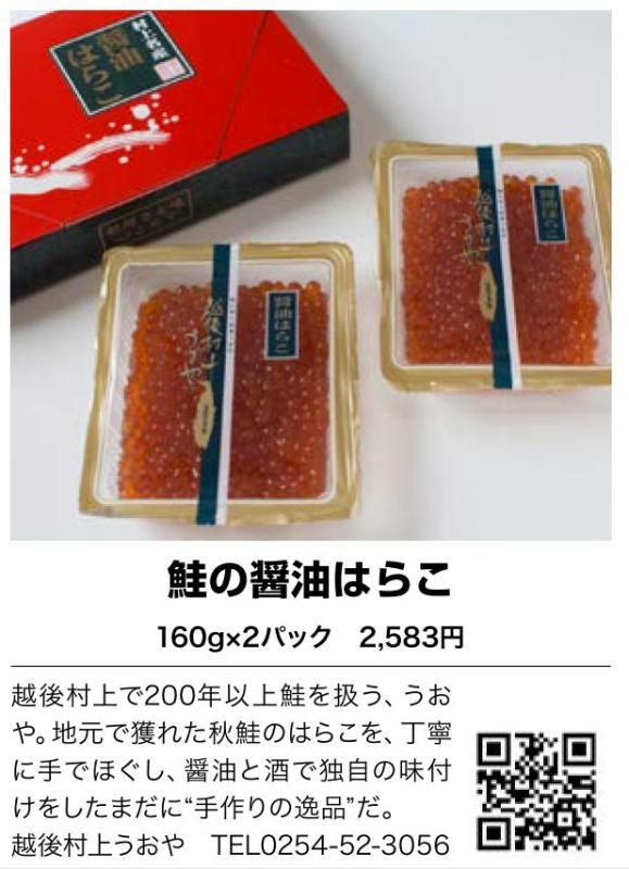 """地元で取れた秋鮭のはらこを、丁寧に手でほぐし、醤油と酒で独自の味付けをした、まさに""""手作りの逸品""""だ。"""