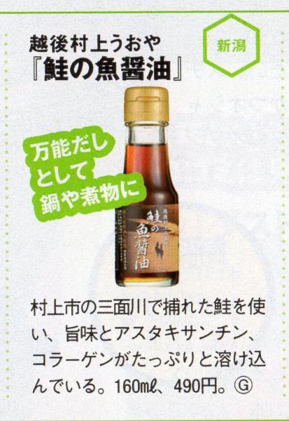 https://www.uoya.co.jp/uoyasake/F23-S24.html