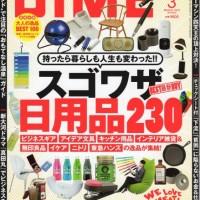 DIME 2016/3 号