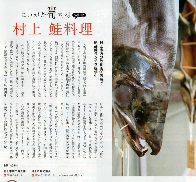 村上鮭料理