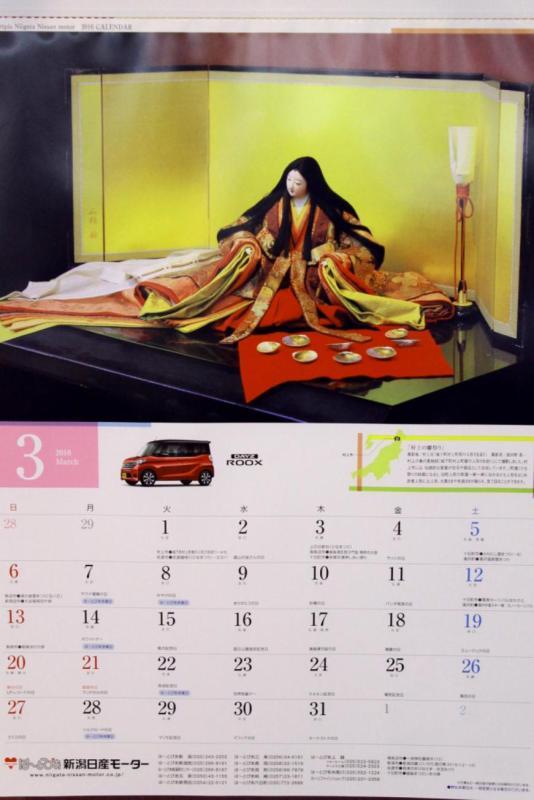 新潟日産カレンダー