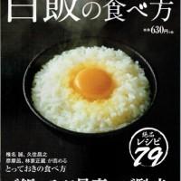宝島社 究極に近い 白飯の食べ方