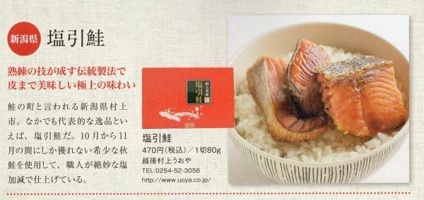 新潟 塩引鮭