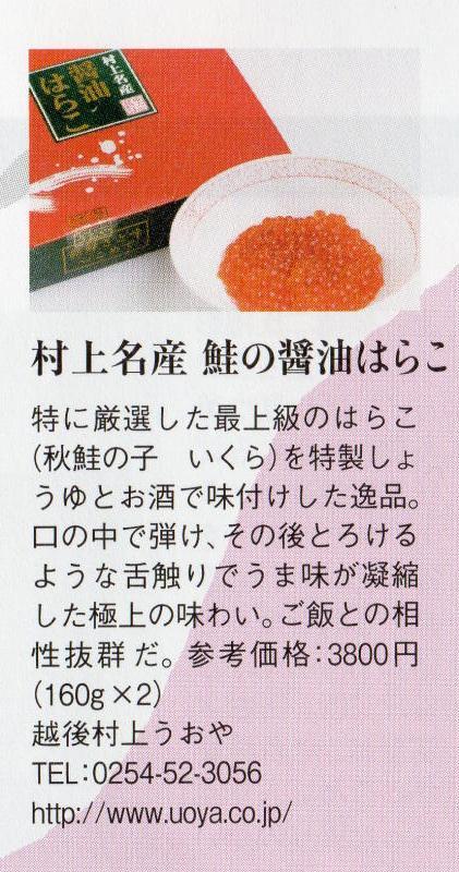 鮭の醤油はらこ(イクラ醤油漬け)