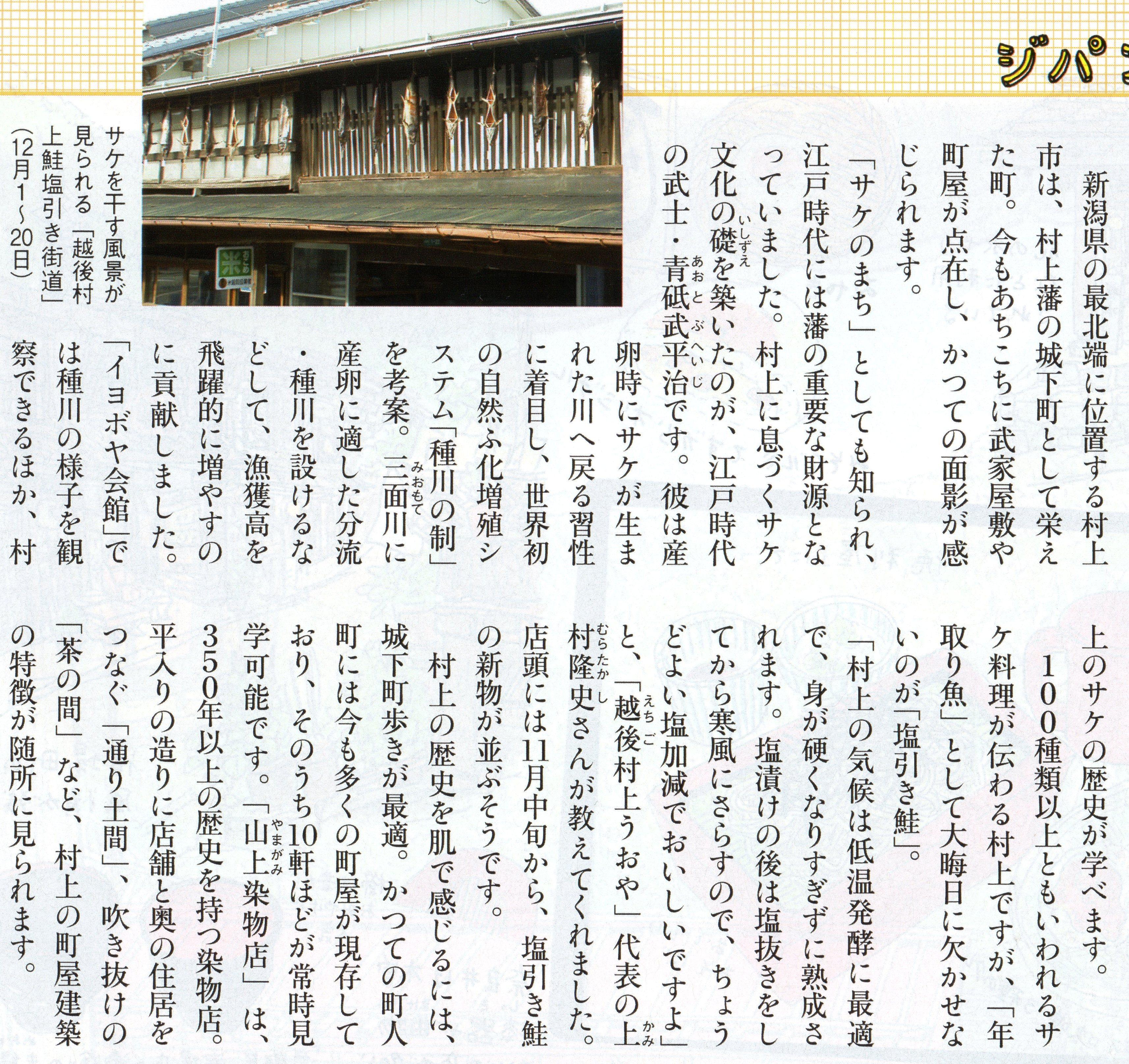 引き鮭が彩る城下町・村上 新潟県村上市