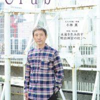 JR大人の休日倶楽部