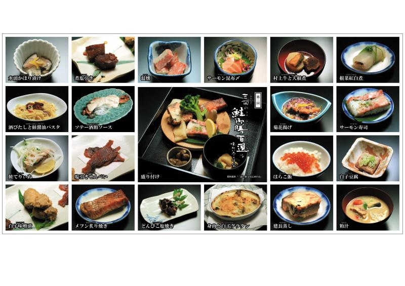 第ニ回鮭百選 2011年11月