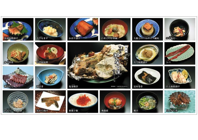 第三回鮭百選 2012年11月