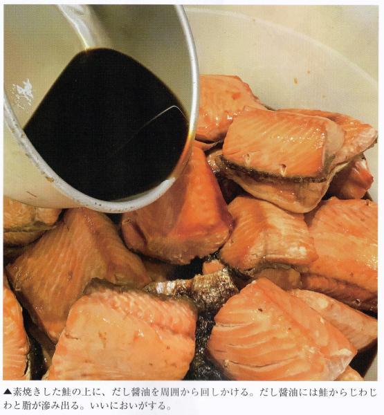 素焼きした鮭の上に、だし醤油を周囲から回しかける