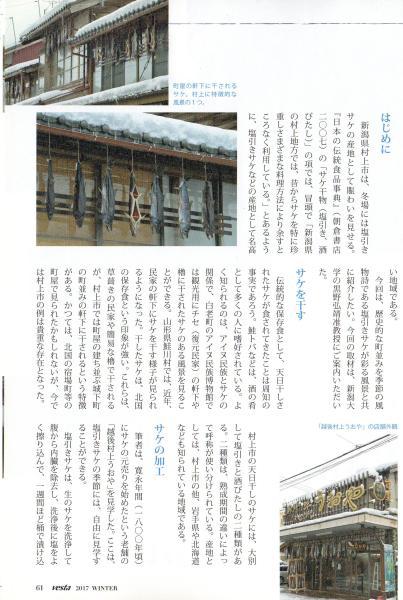 新潟県村上市は、冬場には塩引き鮭の産地として賑わいを見せる。