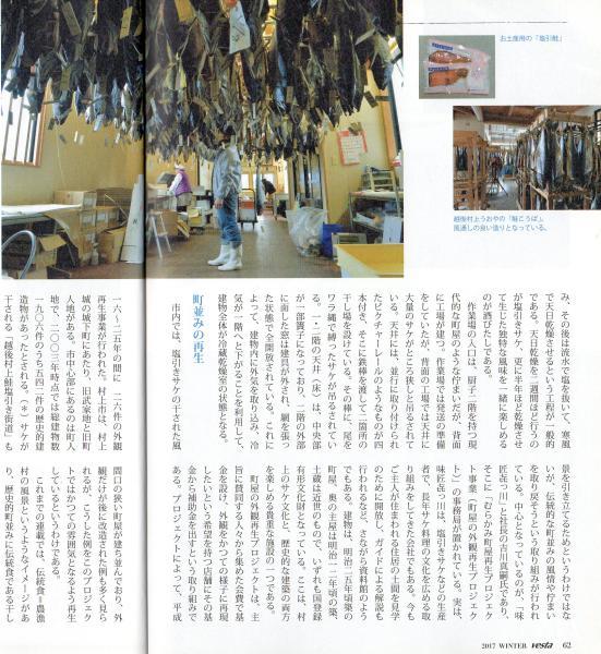 筆者は、寛永年間(一八〇〇年頃)にサケの元売りを始めたという老舗の「越後村上うおや」を見学した