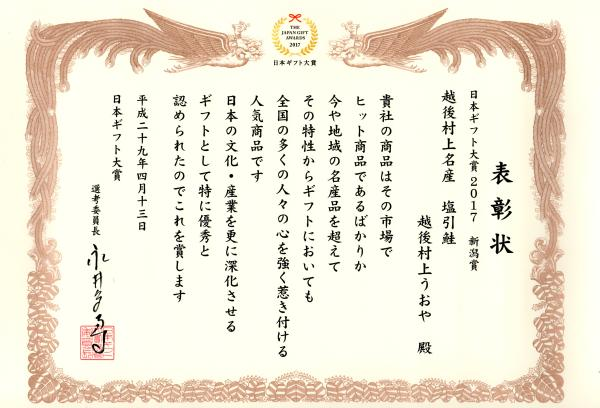 日本ギフト大賞新潟賞「越後村上名産塩引鮭」