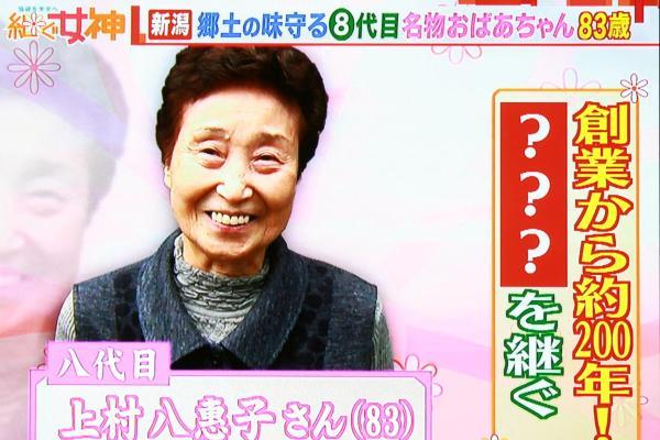 八代目 上村八惠子