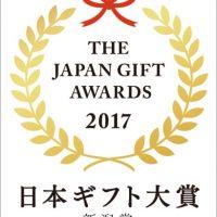 日本ギフト大賞
