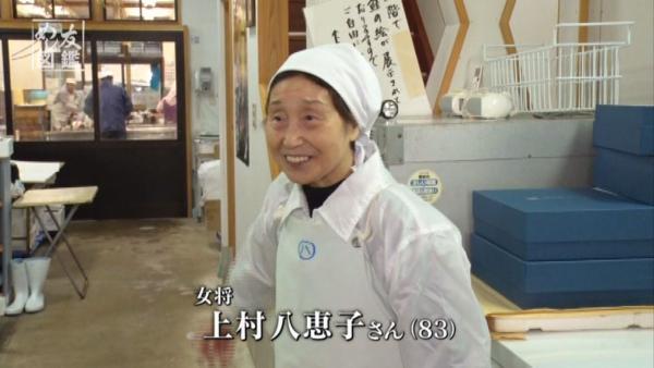 女将 上村八重子さんに美味しさの秘密を教えてもらいました