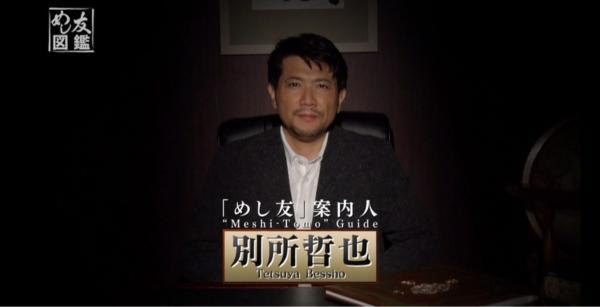ANA機内で上映されているオリジナル番組「めし友図鑑」