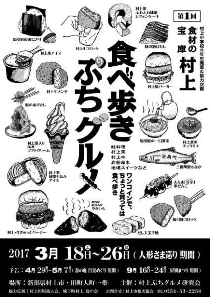 食べ歩きぷちグルメ
