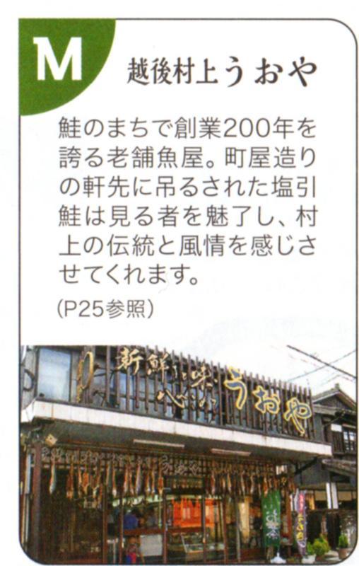 鮭のまちで創業200年を誇る老舗魚屋。