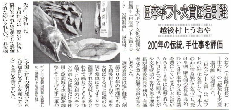 日本ギフト大賞に塩引鮭
