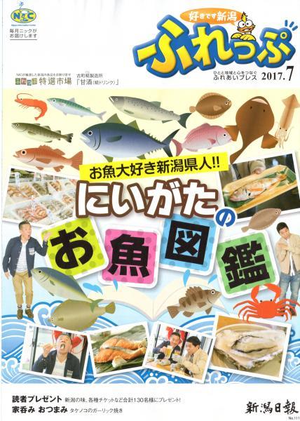 新潟日報 ふれっぷ2017.7で塩引鮭が紹介されました