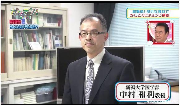 生活習慣とビタミンDの関係を研究する中村和利先生です