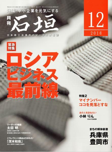 日本商工会議所ビジネス情報誌 月間 石垣 12月号 で鮭の焼漬が紹介されました