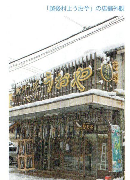 寛永年間(一八〇〇年頃)にサケの元売りを始めたという老舗の「越後村上うおや」を見学した