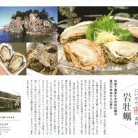 この時期にしか食べられない天然岩牡蠣を求めて、県内外から多くの人が訪れる。
