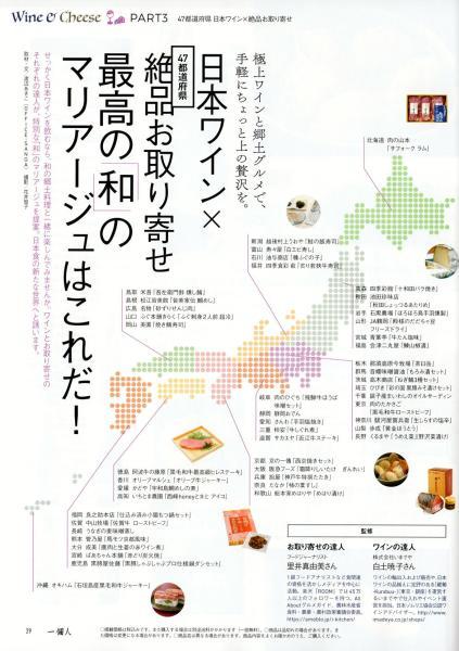 せっかく日本ワインを飲むなら、和の郷土料理と一緒に楽しんでみませんか