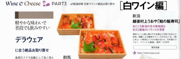 越後村上うおや「鮭の飯寿司」