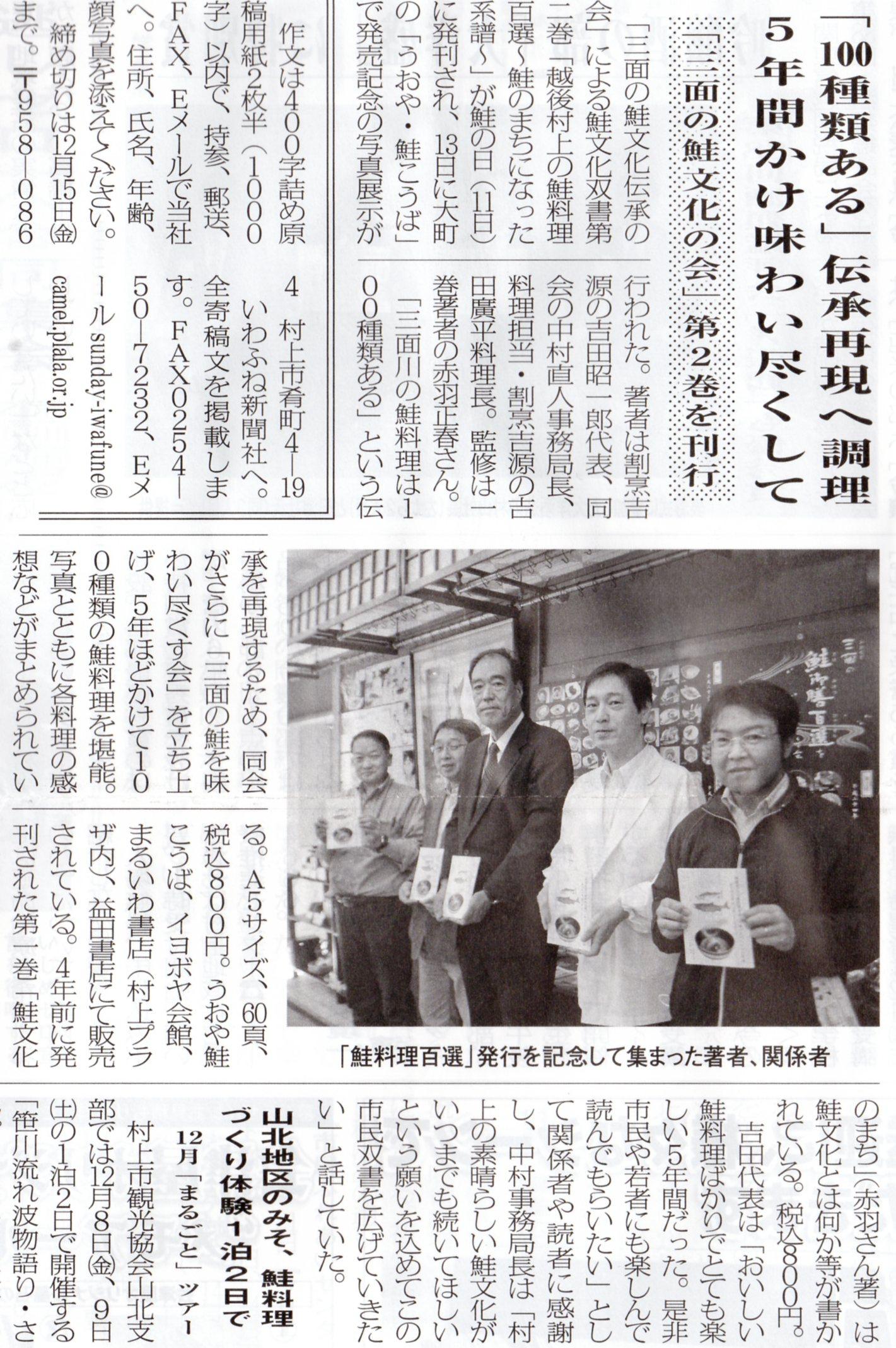 13日に大町の「うおや・鮭こうば」で発売記念の写頁展示が行われた
