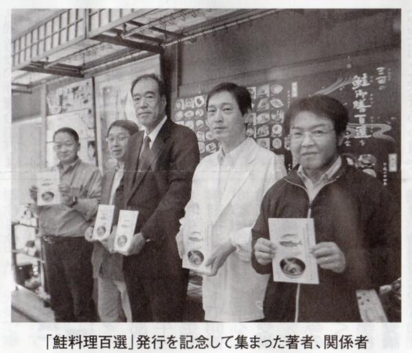 「三面の鮭文化の会」第二巻を刊行