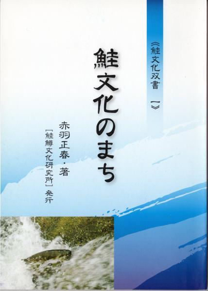 第一巻「鮭文化のまち」(赤羽さん著)